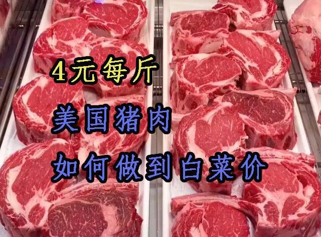 4元每斤?美国猪肉如何做到如此白菜价