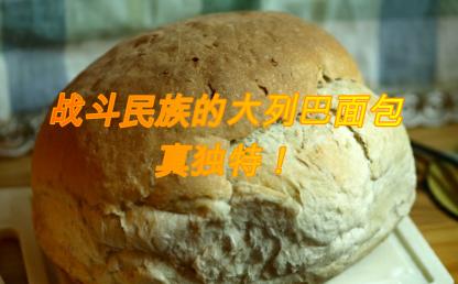战斗民族的大列巴面包,真独特