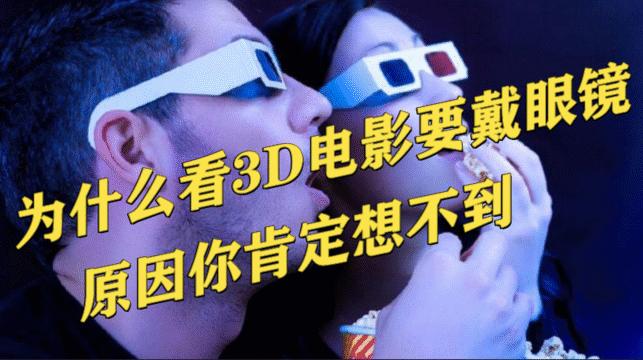 为什么看3D电影要戴眼镜?原因你肯定想不到