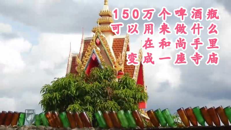 150万个啤酒瓶在和尚手里,变成一座寺庙