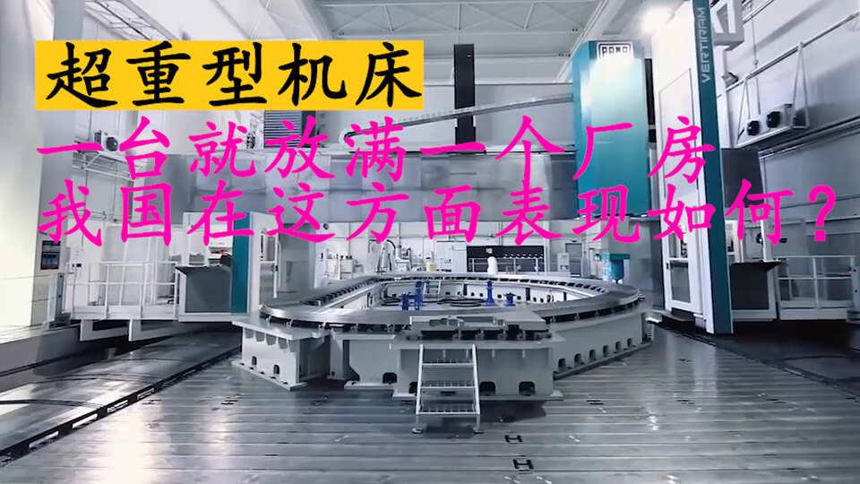 超重型机床 一台就放满一个厂房,我国在这方面表现如何?