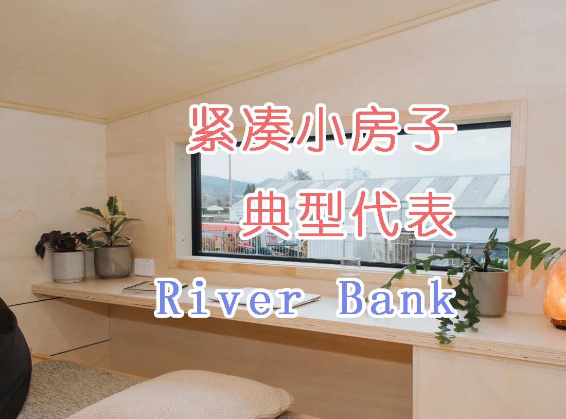 总长度只有7.2m,紧凑型小房子的典型代表River Bank