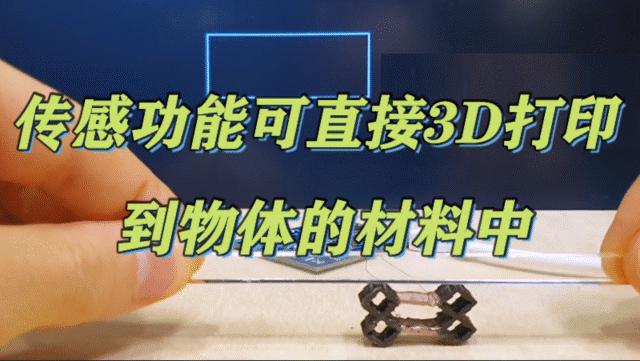 传感功能可直接3D打印到物体的材料中,并与用户交互?