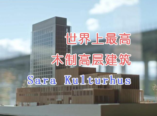 楼高80米,世界上最高的木制高层建筑之一Sara Kulturhus