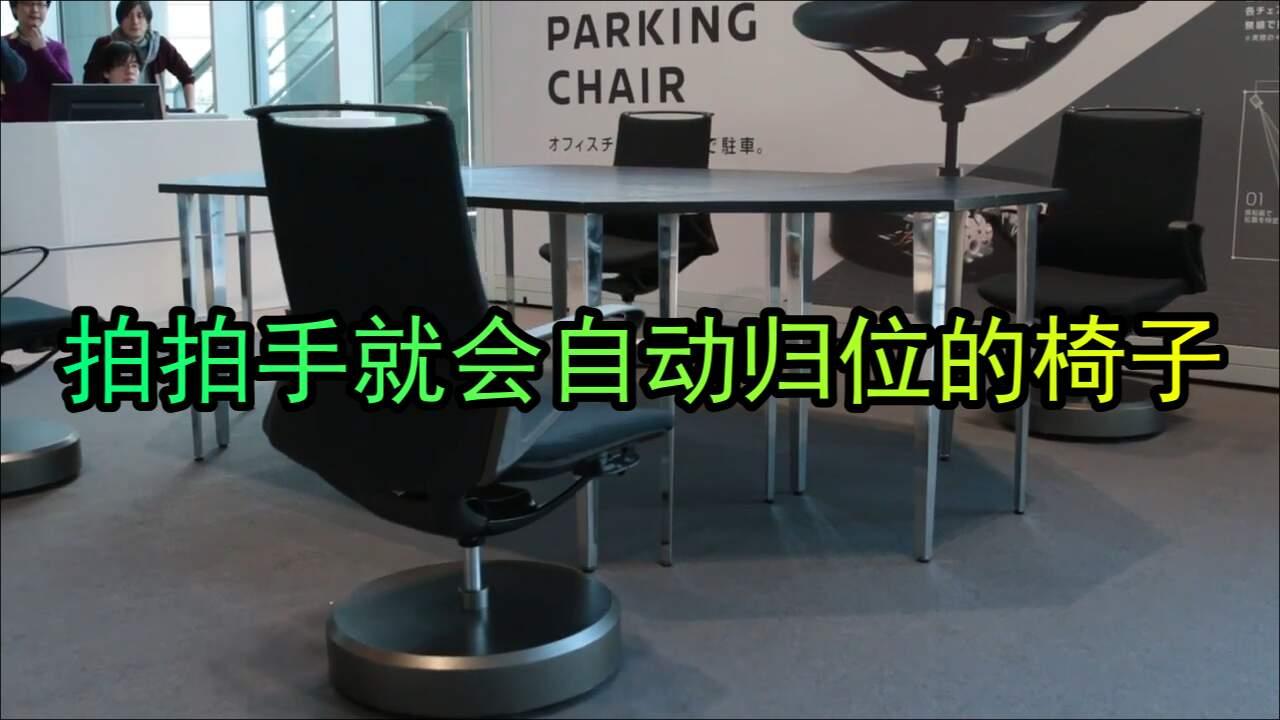 拍拍手,办公室椅子自己动起来,太神奇了