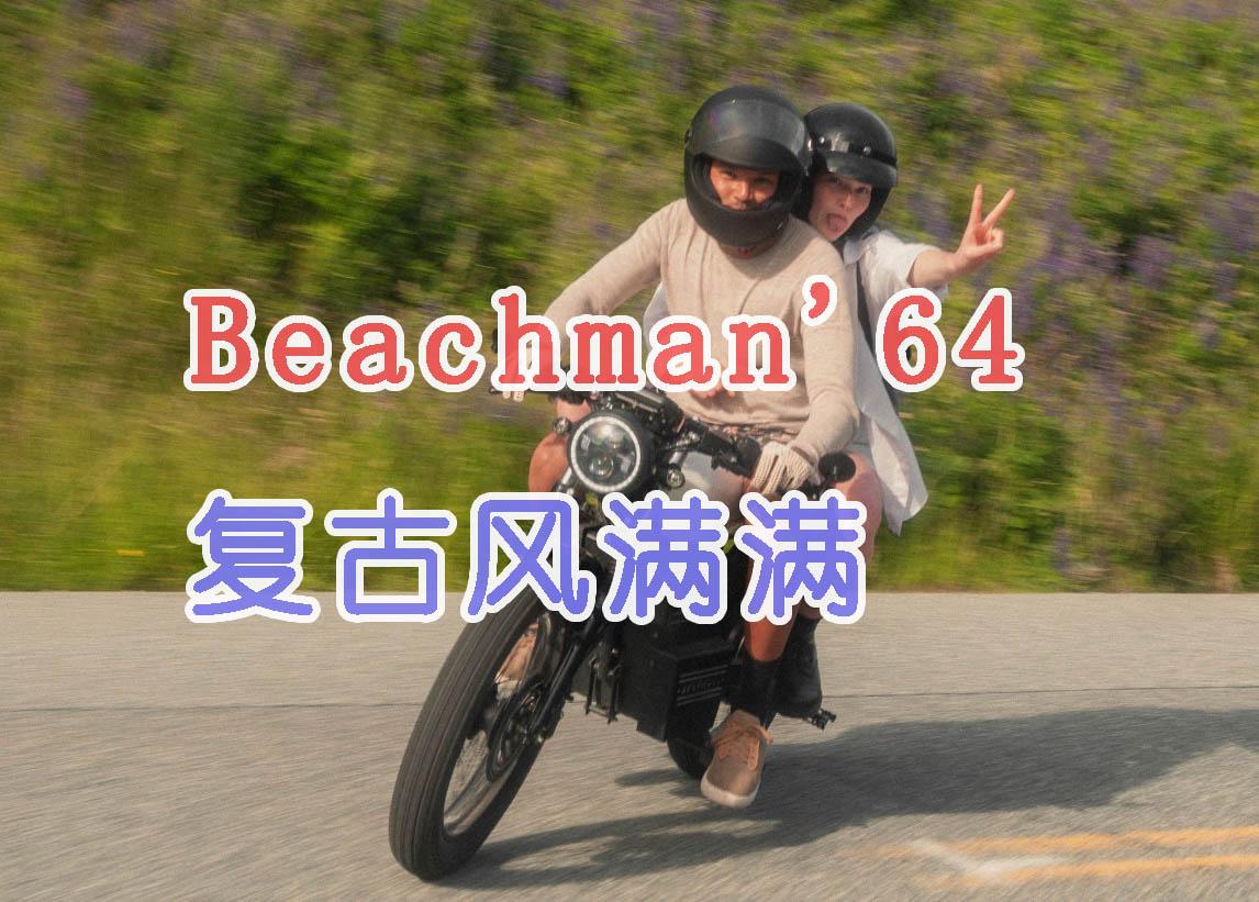复古的极致就是Beachman'64电动自行车