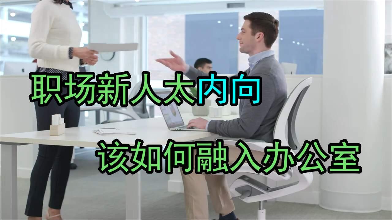 内向的新人看过来,教你快速融入办公室