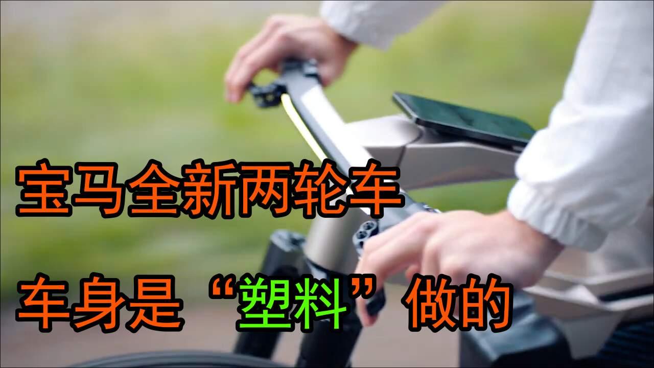 """""""塑料""""做的宝马两轮车,电力+人力更省力"""