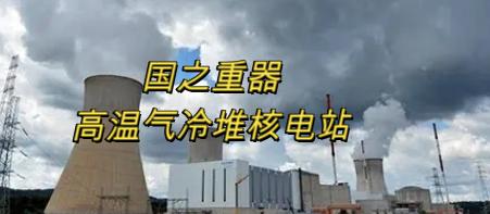 国之重器,高温气冷堆核电站