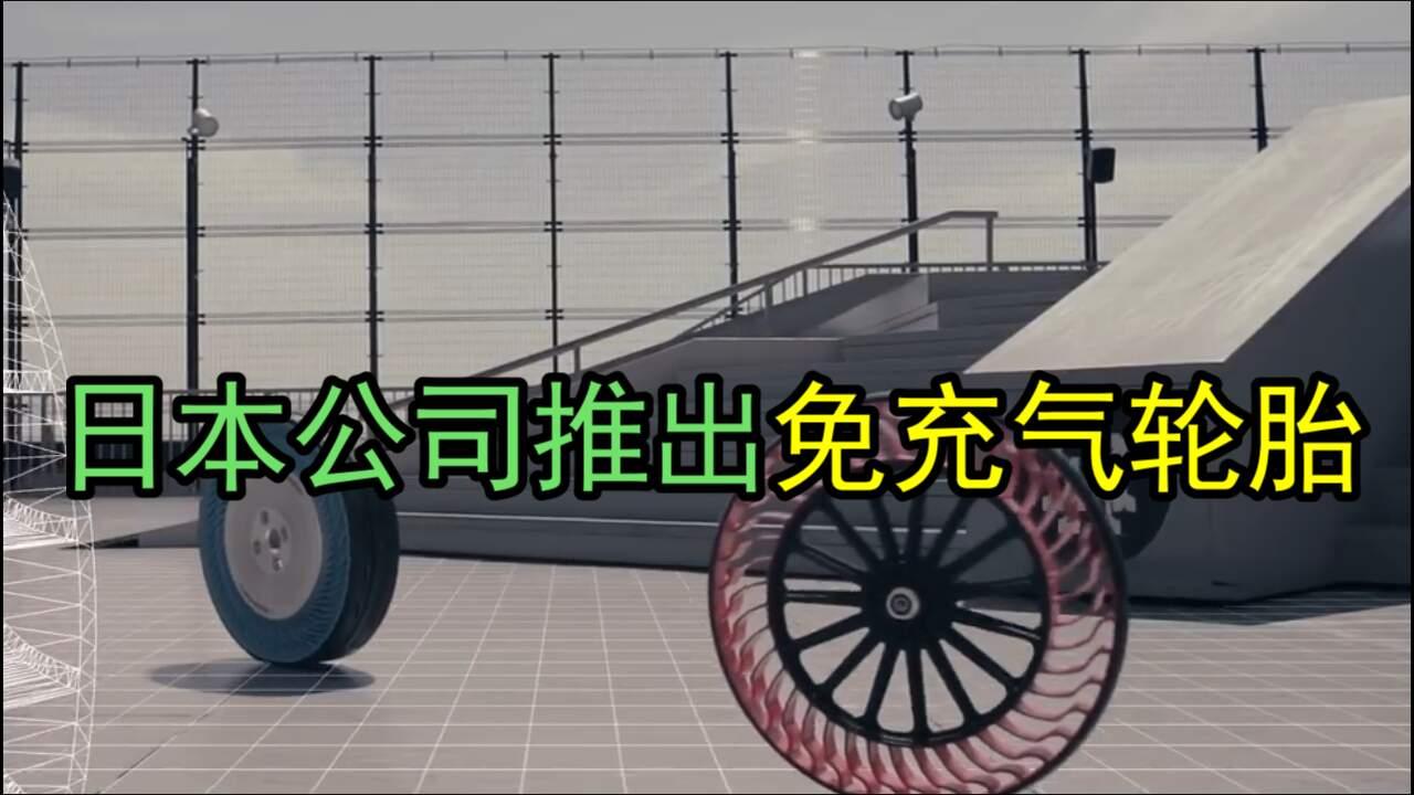 轮胎居然玩出这么多花样!一起看看日本免充气轮胎
