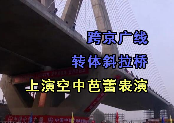 跨京广线转体斜拉桥,8万吨大桥原地旋转180度