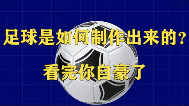 足球是如何制作出来的?看完你自豪了