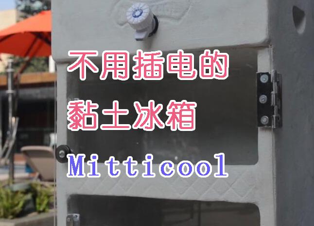 不用插电的黏土冰箱Mitticool!降温效果还极佳