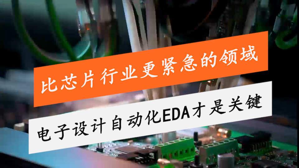 比芯片行业更紧急的领域,电子设计自动化EDA才是关键