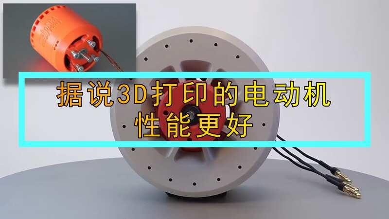 为了提高电动机性能居然3D打印电动机,你敢用吗?