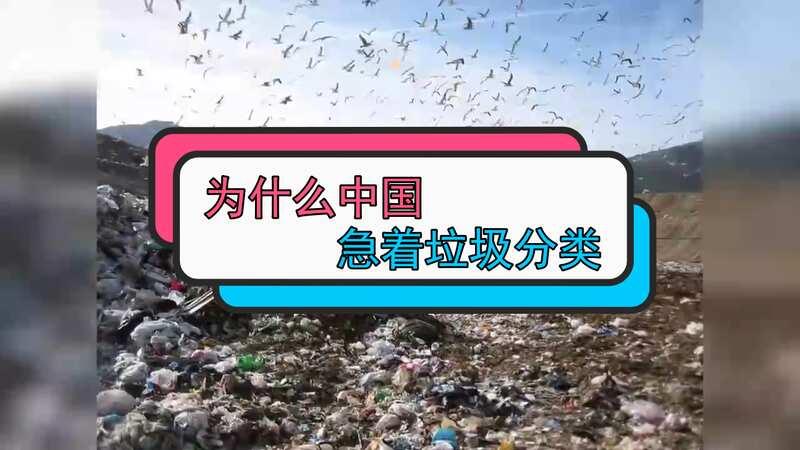 我國當前大范圍推行垃圾分類的原因在哪?我國的垃圾回收比率不到發達國家一半