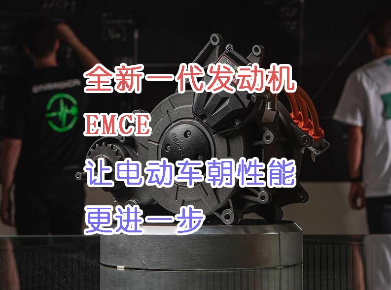 让电动车朝性能更进一步,Energica全新发动机EMCE