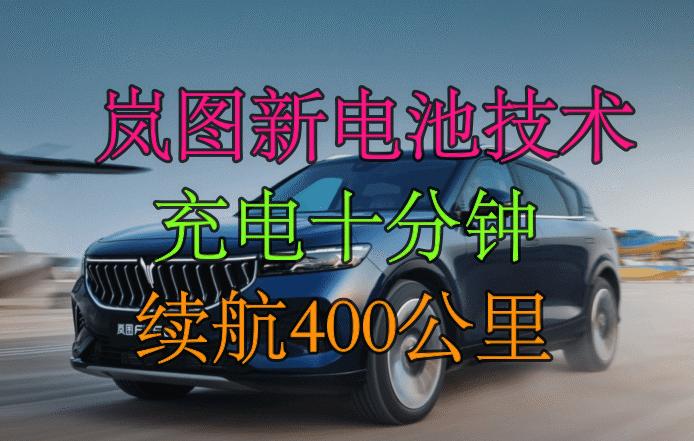 """岚图汽车首创""""三维隔热墙""""技术:充电十分钟续航400公里"""