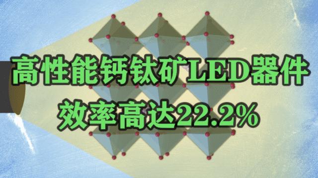 高性能钙钛矿LED器件效率高达22.2%,刷新纪录