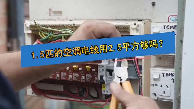 1.5匹的空调电线用2.5平方够吗?