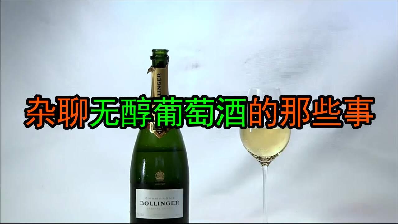 """葡萄酒中的""""奇葩"""",却有人爱到不行!"""
