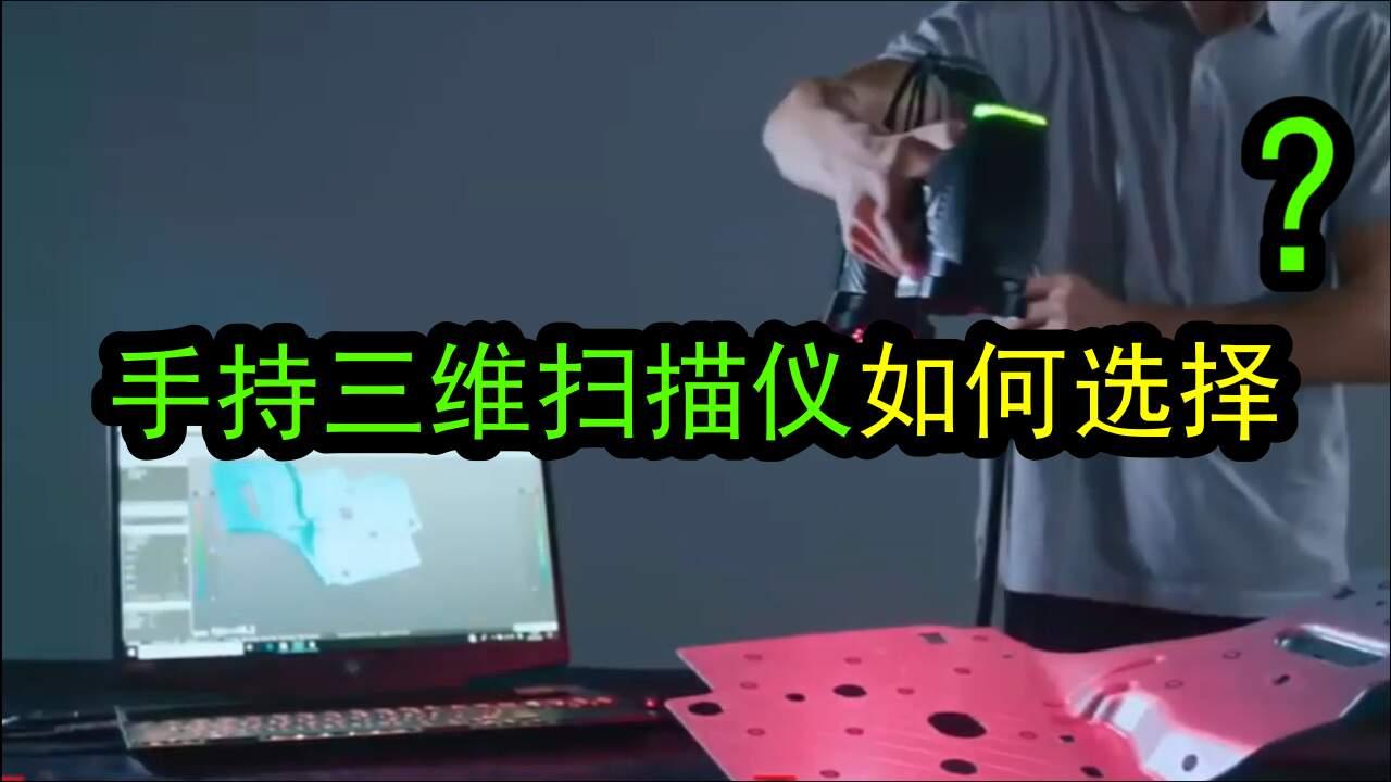 手持三維掃描儀怎么選,老師傅教你三招!