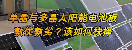 單晶與多晶太陽能電池板孰優孰劣?該如何抉擇