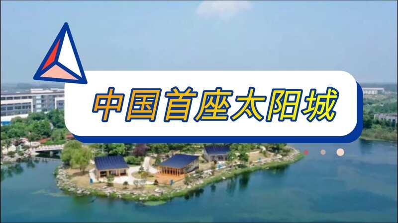 中國首座太陽城,不僅能滿足自身的用電還能供應周邊基礎設施