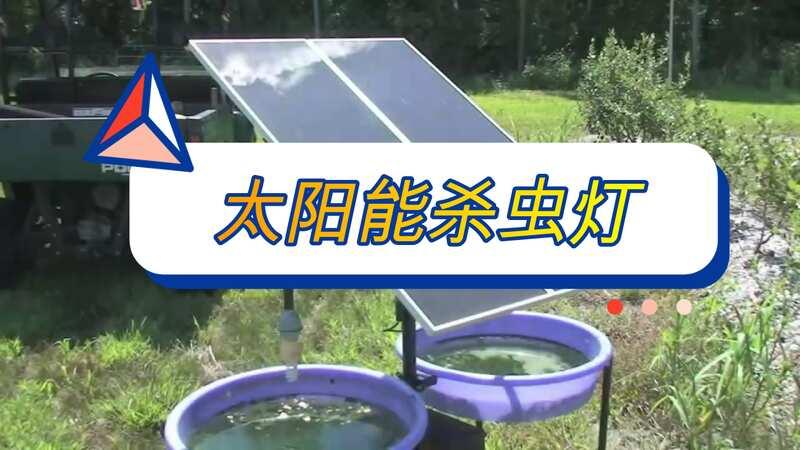 有機農業的病蟲害如何防治,太陽能殺蟲燈給你思路