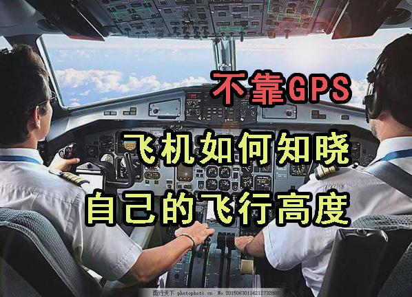 飛機不靠GPS定位,是如何判斷自己飛行的高度呢?