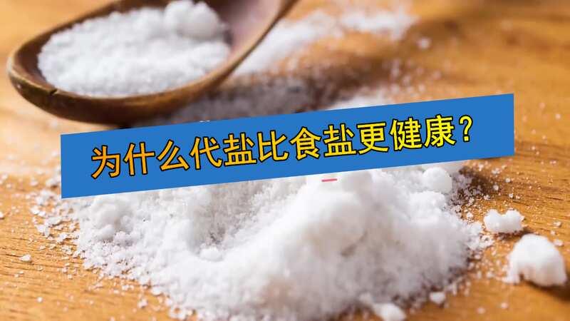 过多食用盐对人的健康不利,那吃代盐就真的有用吗?