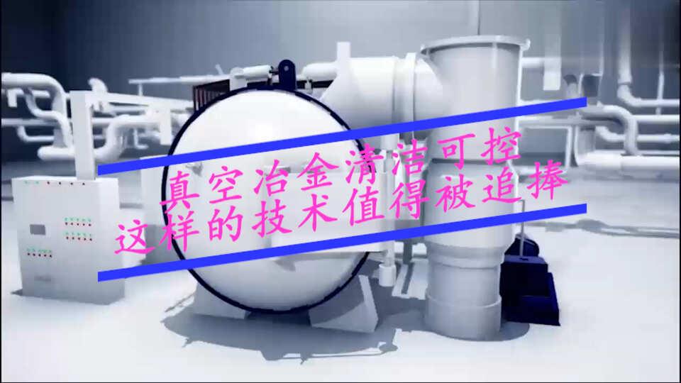 清洁可控的真空冶金,这样的技术值得被追捧