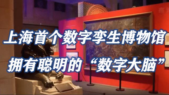 上海首個數字孿生博物館誕生,還擁有聰明的大腦