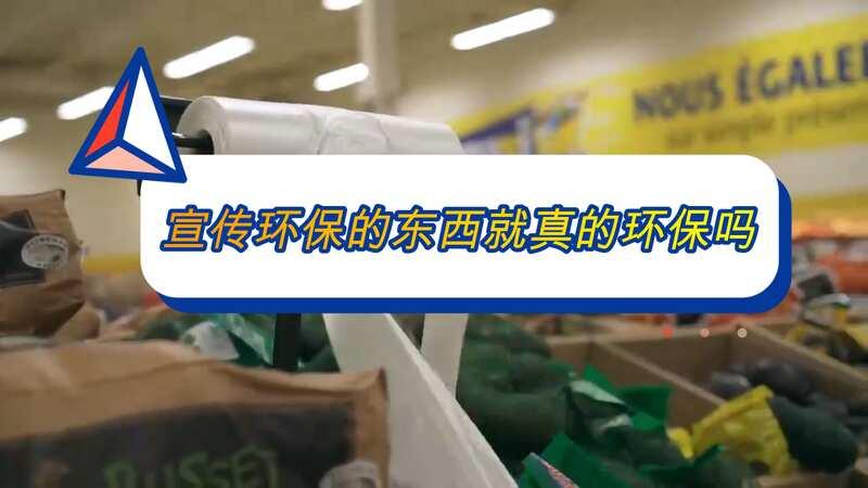 以環保為賣點的商品,它們不一定就真的環保