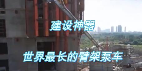 建設神器,世界最長的臂架泵車