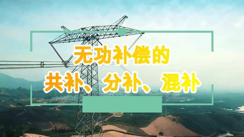 电网要进行无功补偿的时候,有几种方案?