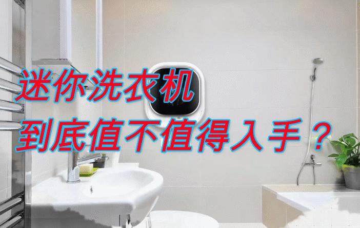 迷你洗衣機值得購買嗎?其實用性如何?看完你就知道了