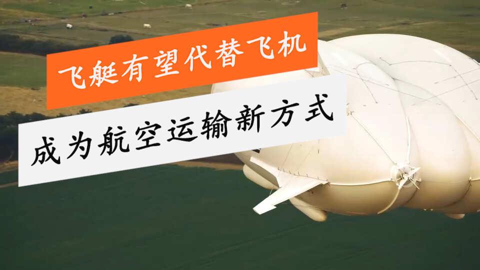 飛艇有望代替飛機,成為航空運輸新方式嗎?