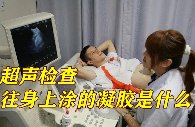 超聲檢查,你知道醫生往你身上涂的是什么東西嗎?
