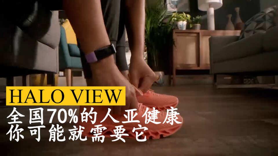 全國70%的人亞健康!你可能就需要一條halo view運動手環
