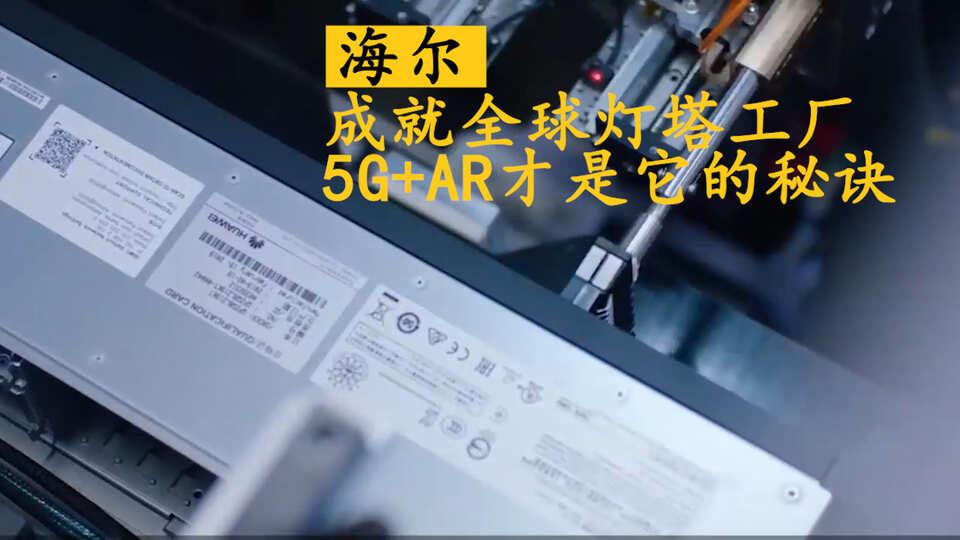 """海爾成就全球""""燈塔工廠"""",5G+AR才是它的秘訣"""