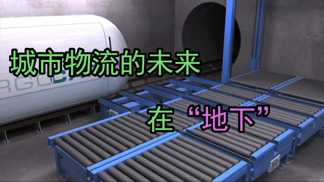 """物流也要""""上天入地""""!地下物流解決交通難題"""