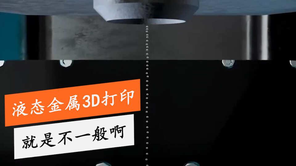 液態金屬3D打印,增材制造的頂峰就是不一般啊