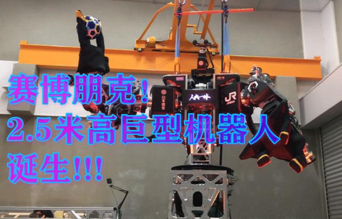 巨型機器人誕生,竟有2.5米高,能耍金箍棒還能修鐵路
