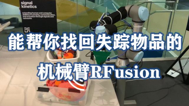 丟三落四不用怕,RFusion機械臂分分鐘幫你找回