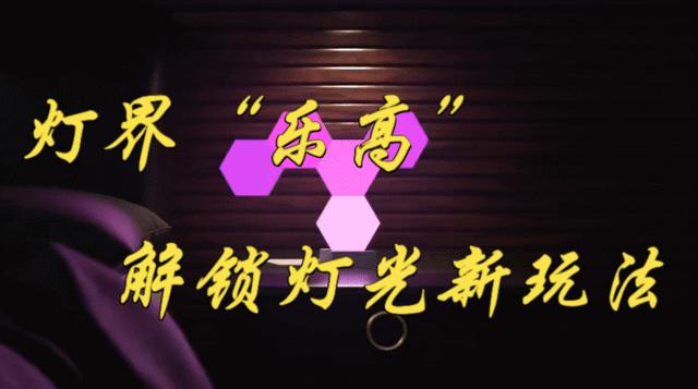 """燈界""""樂高""""解鎖燈光新玩法,既能聽聲還能變色"""