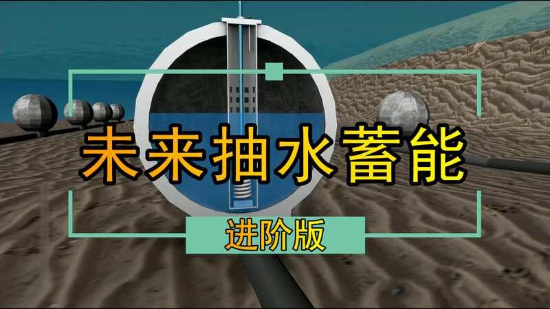 未来的抽水蓄能进阶版,可以存储20兆瓦时的电力