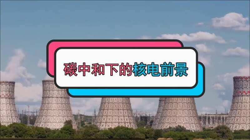 燃煤电厂一年要300万吨煤炭,核电站却只需要一卡车燃料