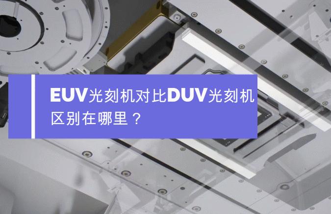 半導體的核心設備,EUV光刻機對比DUV光刻機,區別在哪里??