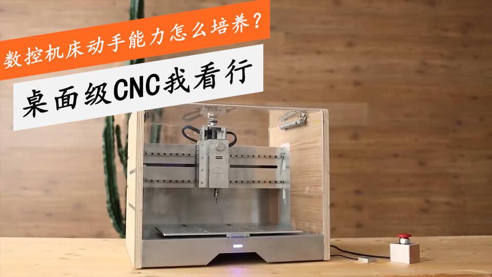 数控机床动手能力怎么培养?桌面级CNC我看行